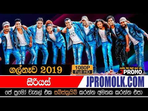 Serious Galnewa 2019 | J Promo Live Show Stream Now