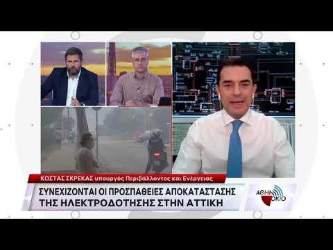 Συνεχίζονται οι προσπάθειες αποκατάστασης της ηλεκτροδότησης στην Αττική | 04/08/21 | ΕΡΤ