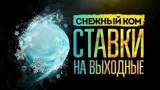 Ставки на выходные ПЕРЕПИСАЛ и ПЕРЕЗАЛИЛ/ Хэй - Белью