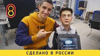 Смотрим, как в России делают роботов