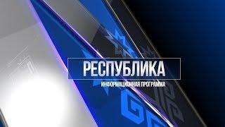 Республика 18.10.2018 на русском языке. Вечерний выпуск