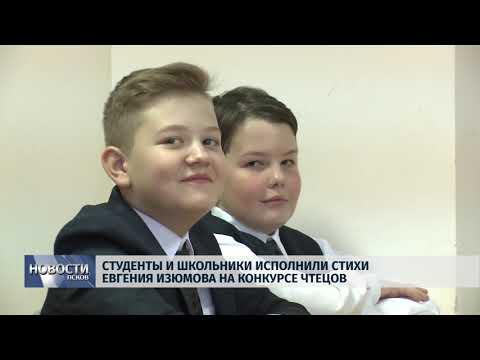 15.11.2108 # Студенты и школьники исполнили стихи Евгения Изюмова на конкурсе чтецов
