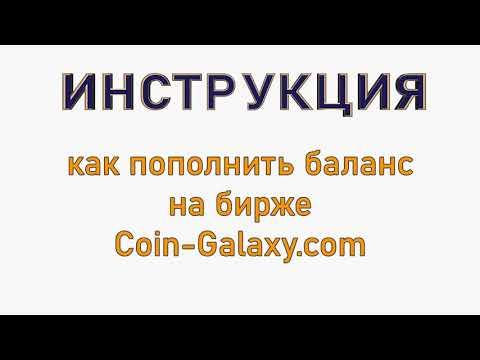 Как пополнить баланс на бирже Coin Galaxy
