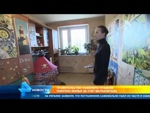 Правительство изменило правила покупки жилья за счет материнского капитала