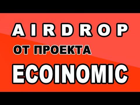 AIRDROP ОТ ПРОЕКТА ECOINOMIC