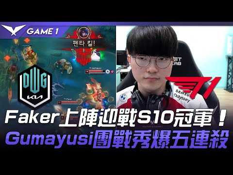 DK vs T1 Faker出場了! 2021 LCK春季賽Highlights
