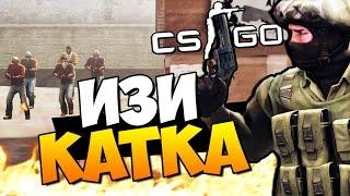 CS:GO - ИЗИ КАТКА! (БОРЬБА ЗА РАНГ) #54