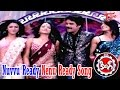 Nuvvu Ready Nenu Ready Song | King Movie Video Songs | Akkineni Nagarjuna | Trisha