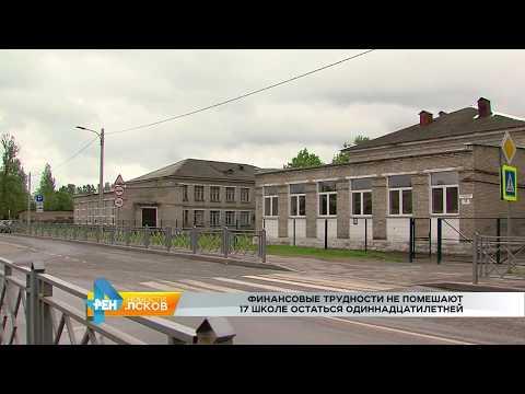 Новости Псков 01.06.2017 # 11 класс останется в школе №17