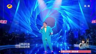 湖南衛視 我是歌手 第三季 第五場
