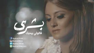 اغاني حصرية بشرى - قالولي بيحبك / Bushra - Aloly Byhebak تحميل MP3