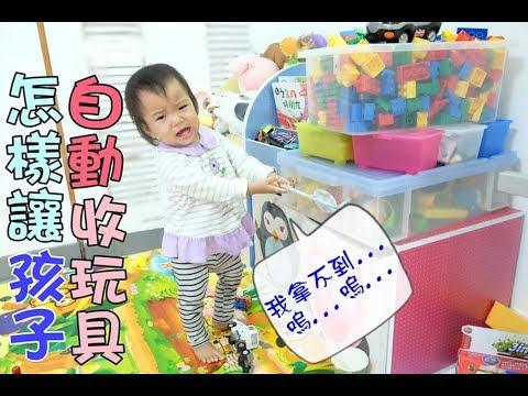你知道要怎樣讓孩子自動收玩具嗎?│How to let the children automatically tidying up the toys?