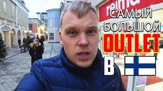 Шоппинг в Финляндии по царски. Zsar Outlet Village.