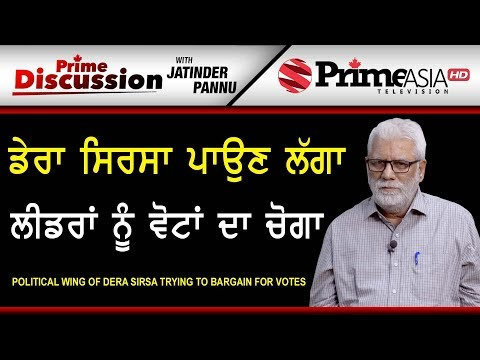 Prime Discussion (845) || Political Wing Of Dera Sirsa Try To Bargain For Votes
