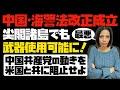 【尖閣を守れ】尖閣諸島でも武器使用可能に!日本は米国と共に中国の動きを阻止せよ!!