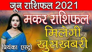 MAKAR Rashi - CAPRICORN| Predictions for JUNE - 2021 Rashifal | Monthly Horoscope | Priyanka Astro - PREDICT