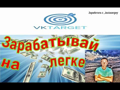 заработать в интернете деньги (vktarget_bot) заработать новичку без вложений удаленно
