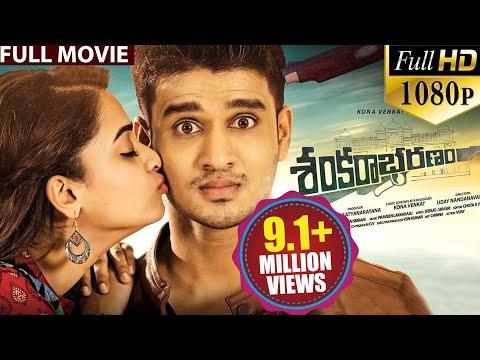 Shankaraabharanam Latest Telugu Full Movie | 2017
