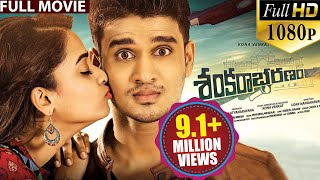 Shankaraabharanam Latest Telugu Full Movie  2017