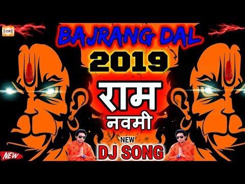 Hindu Song DJ 2019 | Top Bhakti Dj Song | JAI SHRI RAM | Chathrapathi Shivaji Maharaj- जय श्री राम