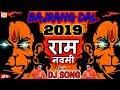 Bajrang Dal Song DJ 2019 | JAI SHRI RAM | Chathrapathi Shivaji Maharaj- जय श्री राम