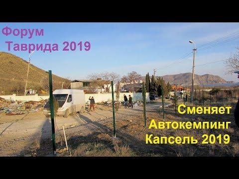 Форум Таврида 2019, Крым, Судак, Капсель и кончина автокемпинга Капсель 2019