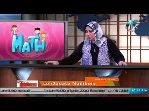 رياضيات لغات للصف الثاني الاعدادي 2021 – الحلقة 16 - Conjugate Numbers