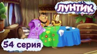 Лунтик и его друзья - 54 серия. Скатерть