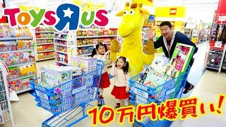 10万円分!夢のドッキリ!!もしもトイザらスで何でも買ってもらえたら...!?himawari-CH
