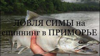 Сима рыбалка приморский край
