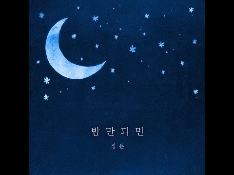 정든_밤만 되면 [PurplePine Entertainment]