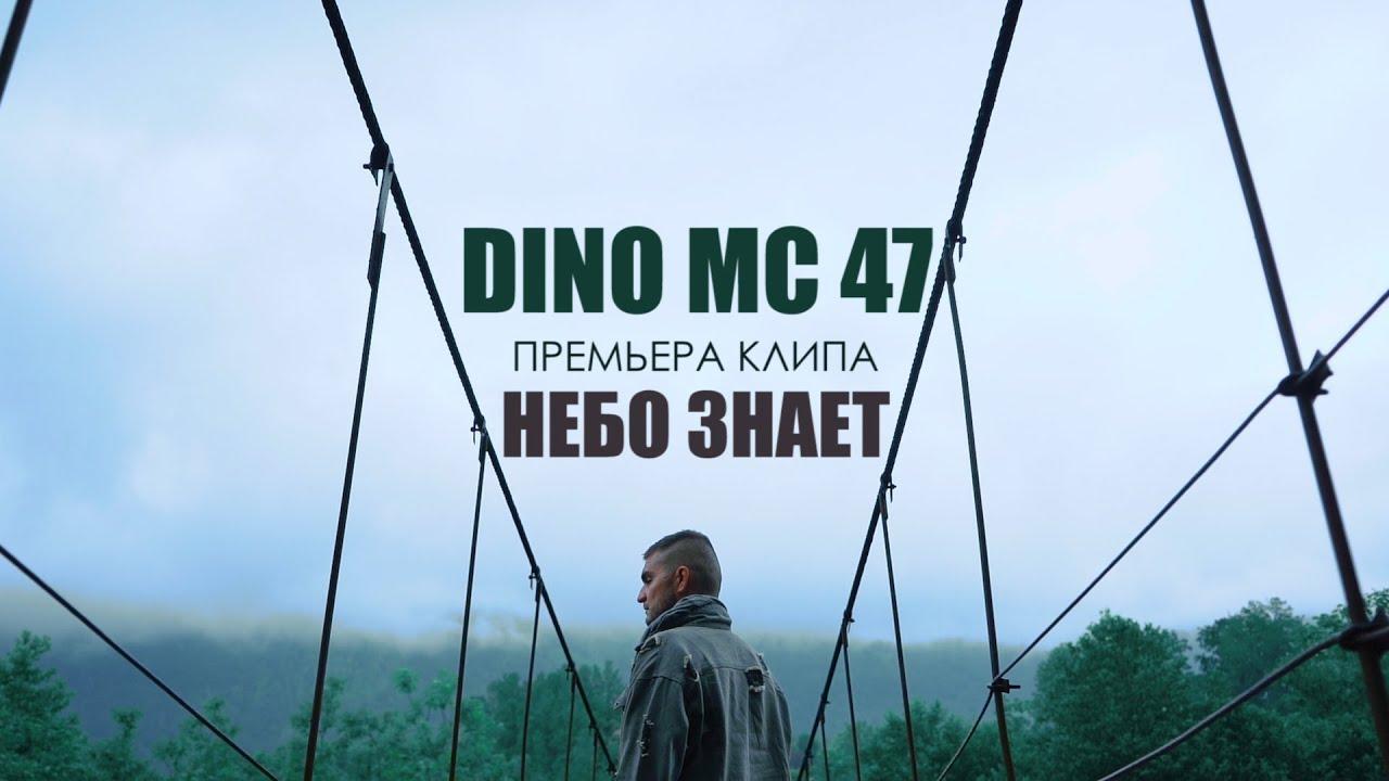 Dino MС47 — Небо знает