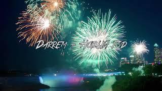 Darrem - Новый Год