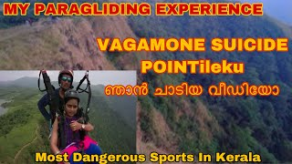 MOST DANGEROUS SPORT IN KERALA  My PARAGLIDING Experience In VAGAMON Suicide Point Day In My Life