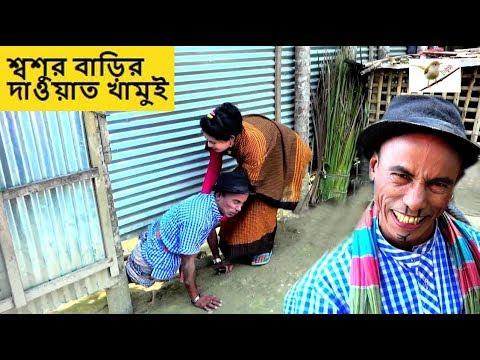 শ্বশুর বাড়ির দাওয়াত খামুই খামু | তার ছেড়া ভাদাইমা |Tar chera vadaima new video-tuntuni entertainment
