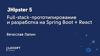JHipster 5: Full-stack-прототипирование и разработка на Spring Boot + React