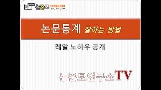 논준모연구소TV 논문통계 잘하는 방법