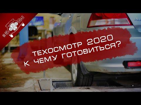 Техосмотр в 2020 году. Что изменится с техосмотром? Новые правила прохождения техосмотра в 2020 году