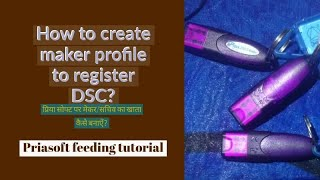 HOW TO CREATE MAKER PROFILE IN PRIASOFT/ PFMS PFMS TUTORIAL  BHAAG 1