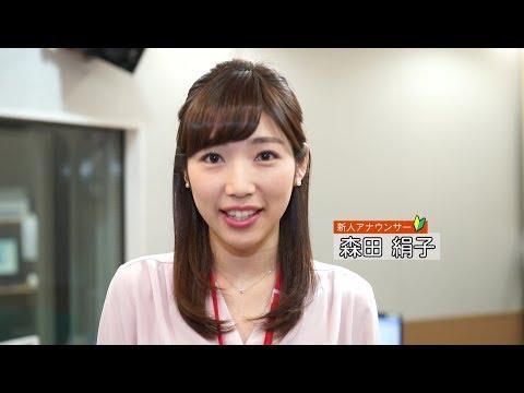 HBC新人アナウンサー・森田絹子の「初鳴き」をのぞいてみた