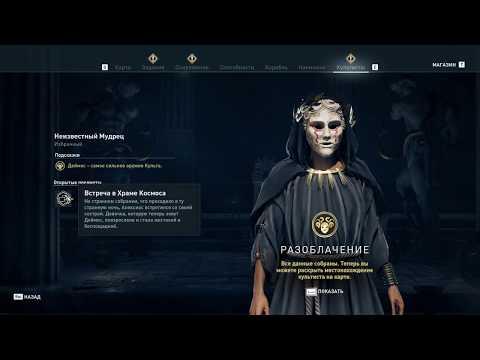 Доспехи Агамемнона - Assassin's Creed: Одиссея #16