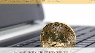 Виртуальная реальность - как заработать (сервис Ru.Ifaucet) и сохранить (криптокошелек Blockchain)