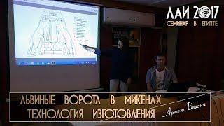Артём Быконя: Пропилы и следы сверления на барельефе Львиных ворот в Микенах