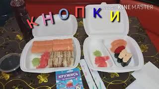 Пробуем  суши и роллы!🤔🍝🍟🍝