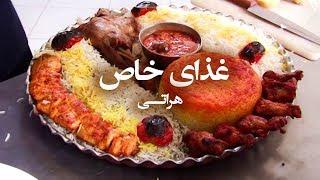 غذای خاص هراتی - آریانا هرات
