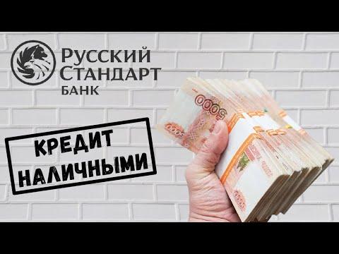 Кредит наличными в банке Русский Стандарт. Условия и проценты