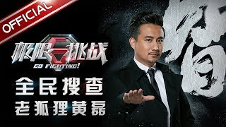 《极限挑战》Go Fighting HuangLei Cut【SMG Official Full HD】