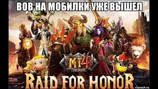 WOW Mobile Уже вышел ? MT4: lost honor / ERA of LEGENDS.