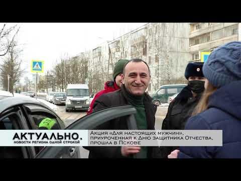 Актуально Псков / 19.02.2021