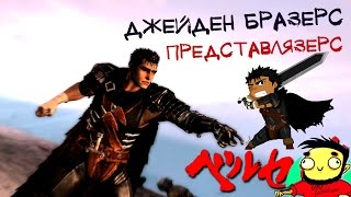 Darkend - Skyrim: Отголоски Dark Souls. [Guts]  ЧАСТЬ 1